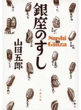 銀座のすし(文春文庫)