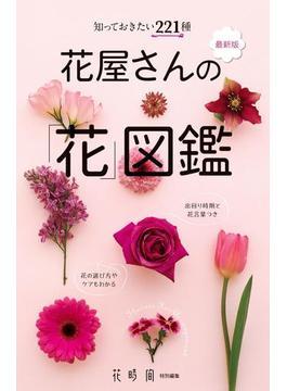 知っておきたい221種 最新版 花屋さんの「花」図鑑(花時間編集部)