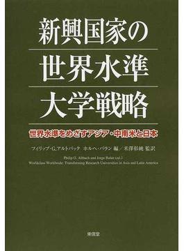新興国家の世界水準大学戦略 世界水準をめざすアジア・中南米と日本