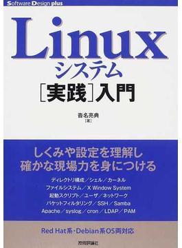 Linuxシステム〈実践〉入門(Software Design plus)
