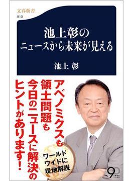 池上彰のニュースから未来が見える(文春新書)