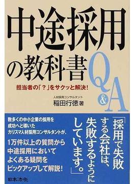 中途採用の教科書Q&A 担当者の「?」をサクッと解決!