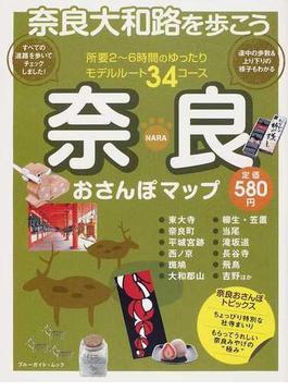 奈良おさんぽマップ 2013(ブルーガイドムック)