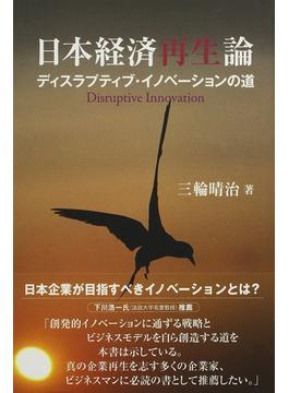 日本経済再生論 ディスラプティブ・イノベーションの道