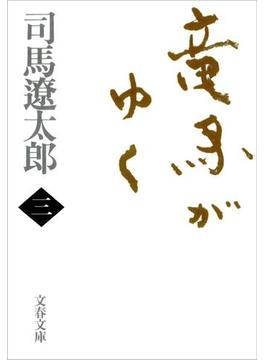竜馬がゆく(三)(文春文庫)