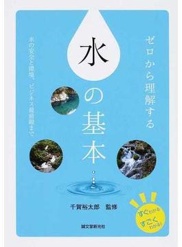 ゼロから理解する水の基本 水の安全と環境、ビジネス最前線まで
