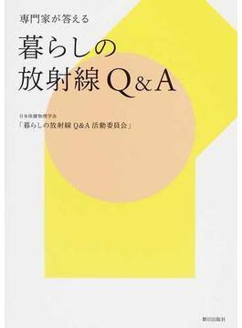 専門家が答える暮らしの放射線Q&A