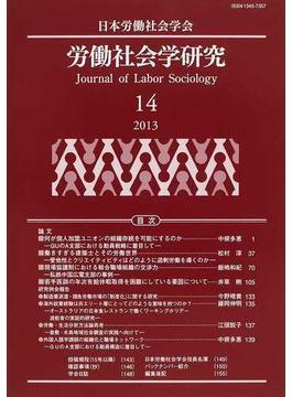 労働社会学研究 学会ジャーナル 14(2013)