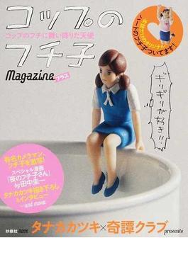 コップのフチ子Magazineプラス(扶桑社MOOK)