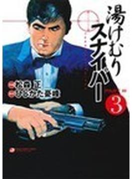湯けむりスナイパーPartⅢ 3