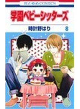 学園ベビーシッターズ 8 (花とゆめCOMICS)(花とゆめコミックス)