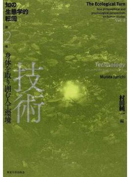 知の生態学的転回 第2巻 技術