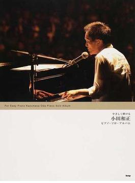 やさしく弾ける小田和正ピアノ・ソロ・アルバム 2013