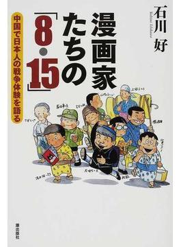漫画家たちの「8・15」 中国で日本人の戦争体験を語る