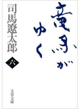竜馬がゆく(六)(文春文庫)
