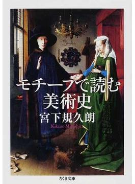 モチーフで読む美術史 1(ちくま文庫)
