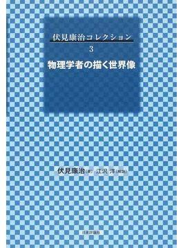 伏見康治コレクション 3 物理学者の描く世界像