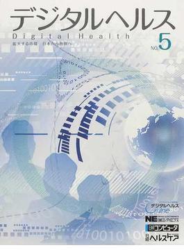 デジタルヘルス NO.5 拡大する市場 日本から世界へ