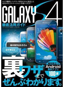 GALAXY S4徹底活用ガイド(三才ムック)