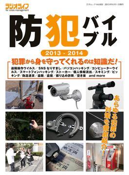 防犯バイブル2013―2014(三才ムック)