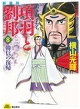 項羽と劉邦 8 若き獅子たち 新装版 (KIBO COMICS)