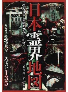 日本霊界地図 呪われた恐怖のタブー地帯 知られざる恐怖のパワースポット135(竹書房文庫)