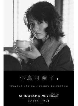 小島可奈子1 [SHINOYAMA.NET Book](シノヤマネット)