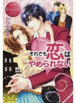 それでも恋はやめられない Arisa & Reijiro(エタニティブックス)