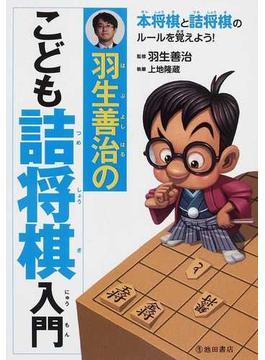 羽生善治のこども詰将棋入門 本将棋と詰将棋のルールを覚えよう!