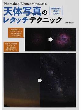 Photoshop Elementsではじめる天体写真のレタッチテクニック 画像処理の基本をマスター