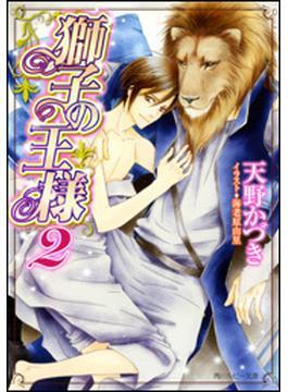 獅子の王様 2(角川ルビー文庫)