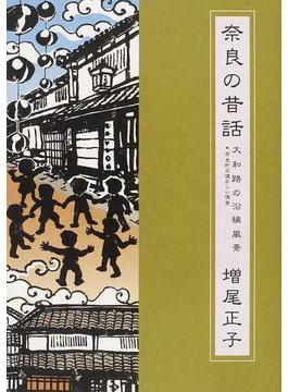 奈良の昔話 第5巻 大和路の沿線風景