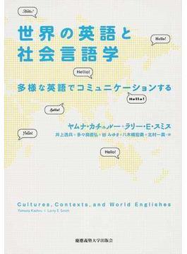 世界の英語と社会言語学 多様な英語でコミュニケーションする