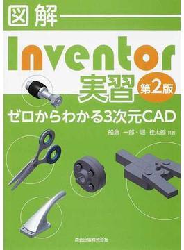 図解Inventor実習 ゼロからわかる3次元CAD 第2版