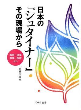 日本の『シュタイナー』その現場から : 教育・建築・農業・医療ほか