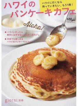 ハワイのパンケーキカフェ ハワイに行くなら持っていきたい、もう1冊!(ブルーガイドムック)