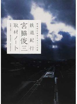 鉄道紀行宮脇俊三取材ノート 鉄道紀行作家を支えた記録