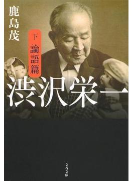 渋沢栄一 下 論語篇(文春文庫)