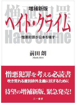 ヘイト・クライム 憎悪犯罪が日本を壊す 増補新版