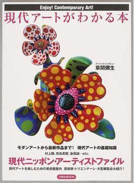 現代アートがわかる本 Enjoy!Contemporary Art!(洋泉社MOOK)