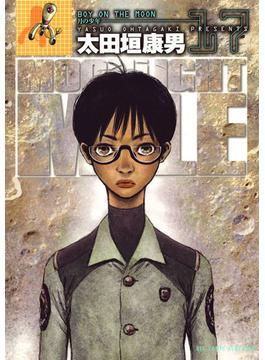 MOONLIGHT MILE 17(ビッグコミックス)