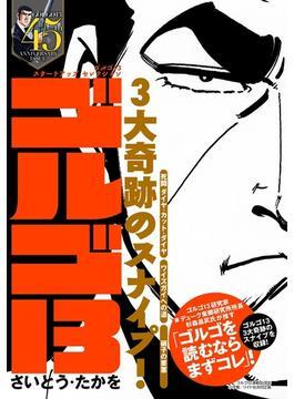 ゴルゴ13 スタートアップ・セレクション ゴルゴ13 3大奇跡のスナイプ!(ビッグコミックス)