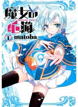 魔女の心臓1巻(ガンガンコミックスONLINE)