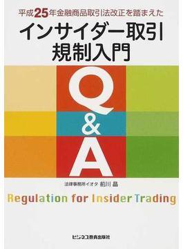インサイダー取引規制入門Q&A 平成25年金融商品取引法改正を踏まえた