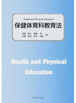 保健体育科教育法