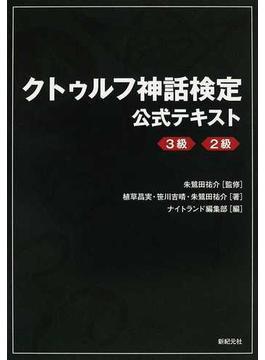 クトゥルフ神話検定公式テキスト 3級 2級
