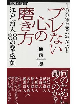 100年企業がやっているブレない心の磨き方 江戸商人88の繁盛訓(経済界新書)