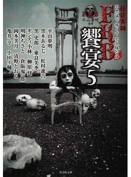 FKB 饗宴 怪談実話 5(竹書房文庫)