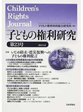 子どもの権利研究 第23号 特集・いじめ防止・震災復興への子どもの権利提言