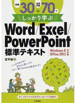 例題30+演習問題70でしっかり学ぶWord/Excel/PowerPoint標準テキスト